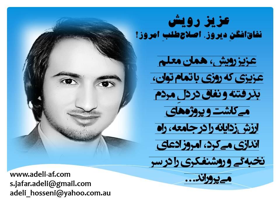 عزیز رویش، نفاق افگنِ دیروز، اصلاح طلبِ امروز!
