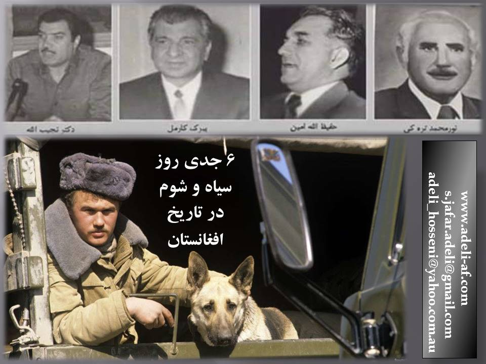 ۶ جدی روز سیاه و شوم در تاریخ افغانستان