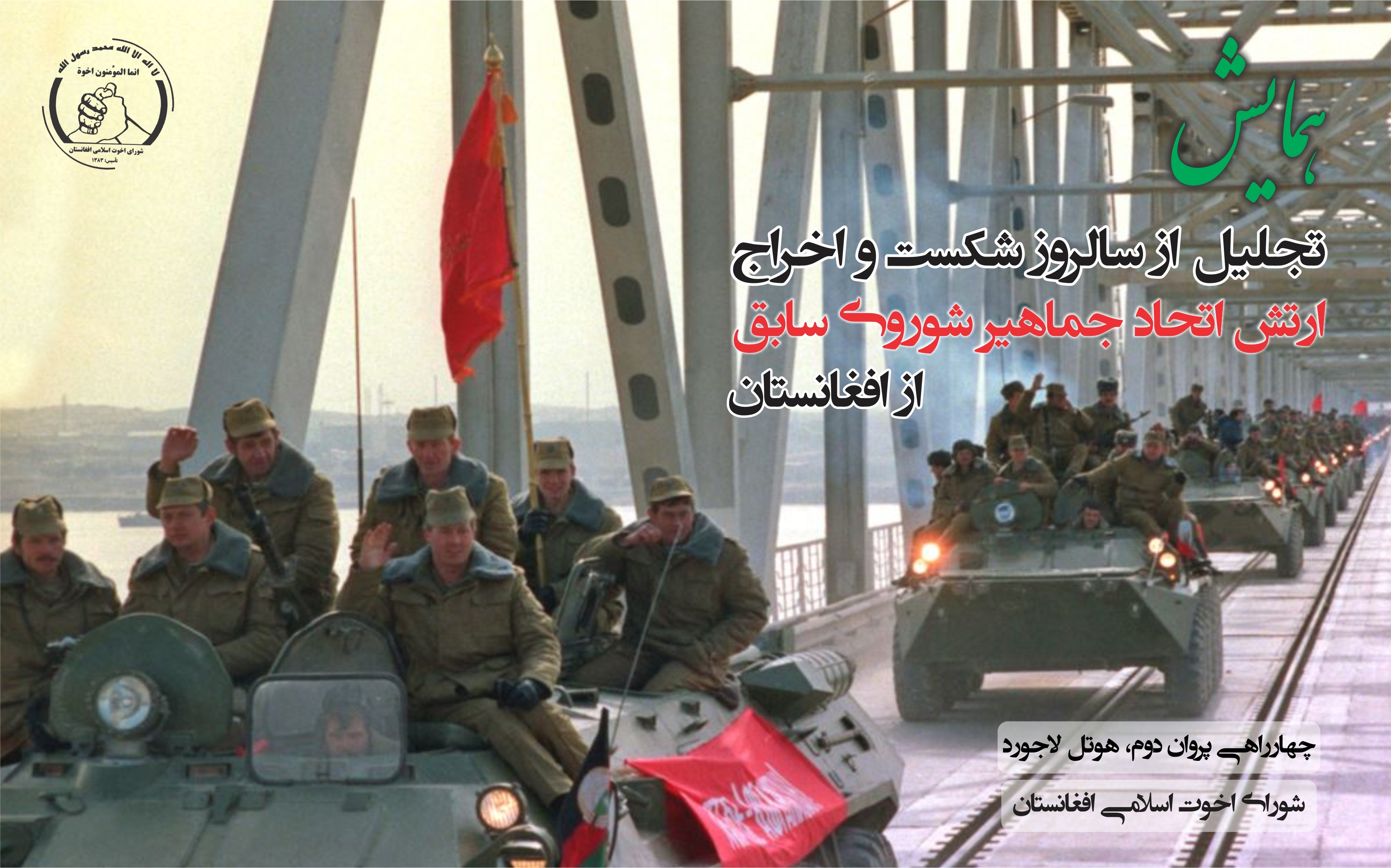 همایش؛ سالروز شکست و اخراج اتحاد جماهیر شوری سابق از افغانستان