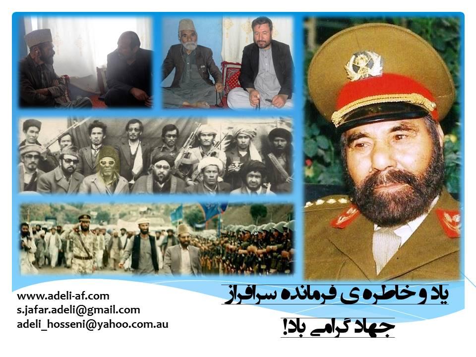 یاد و خاطره ی فرمانده سرافراز جهاد گرامی باد!