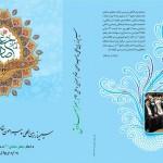 tital Emam Sadeq