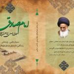 title book imam sadeq