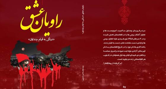 title book qeyam chendavol.cdr