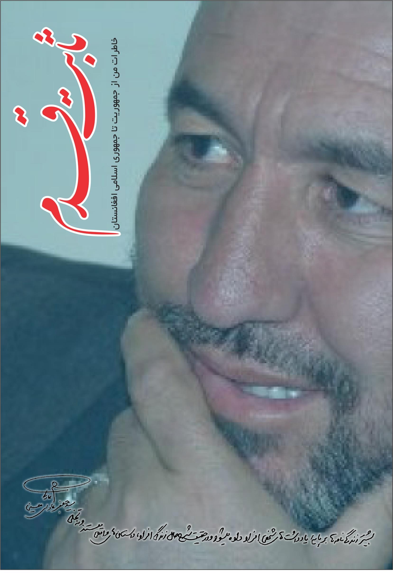 ثابت قدم(خاطرات من از جمهوریت تا جمهورى اسلامى افغانستان)