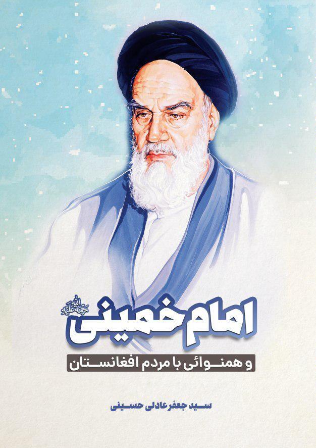 به یاد آسمانی شدن امام خمینی