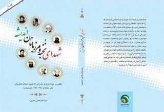 title-book-2_0